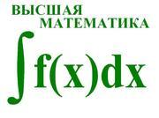 Высшая математика. Математика. Репетитор. Минск