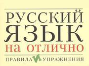 Репетитор по русскому языку  для 5 - 11 кл,  подготовка к ЦТ.
