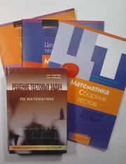 Репетитор по математике для школьников и студентов