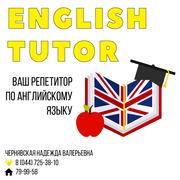 Английский язык. Репетитор