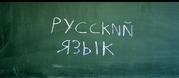Русский язык.Репетиторство.