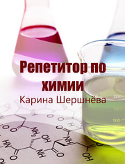 Репетитор по химии Барановичи